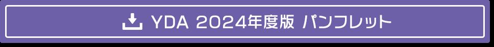 YDA 2022年度版 パンフレット