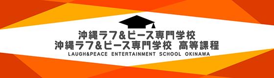 沖縄ラフ&ピース専門学校 沖縄ラフ&ピース専門学校 高等課程